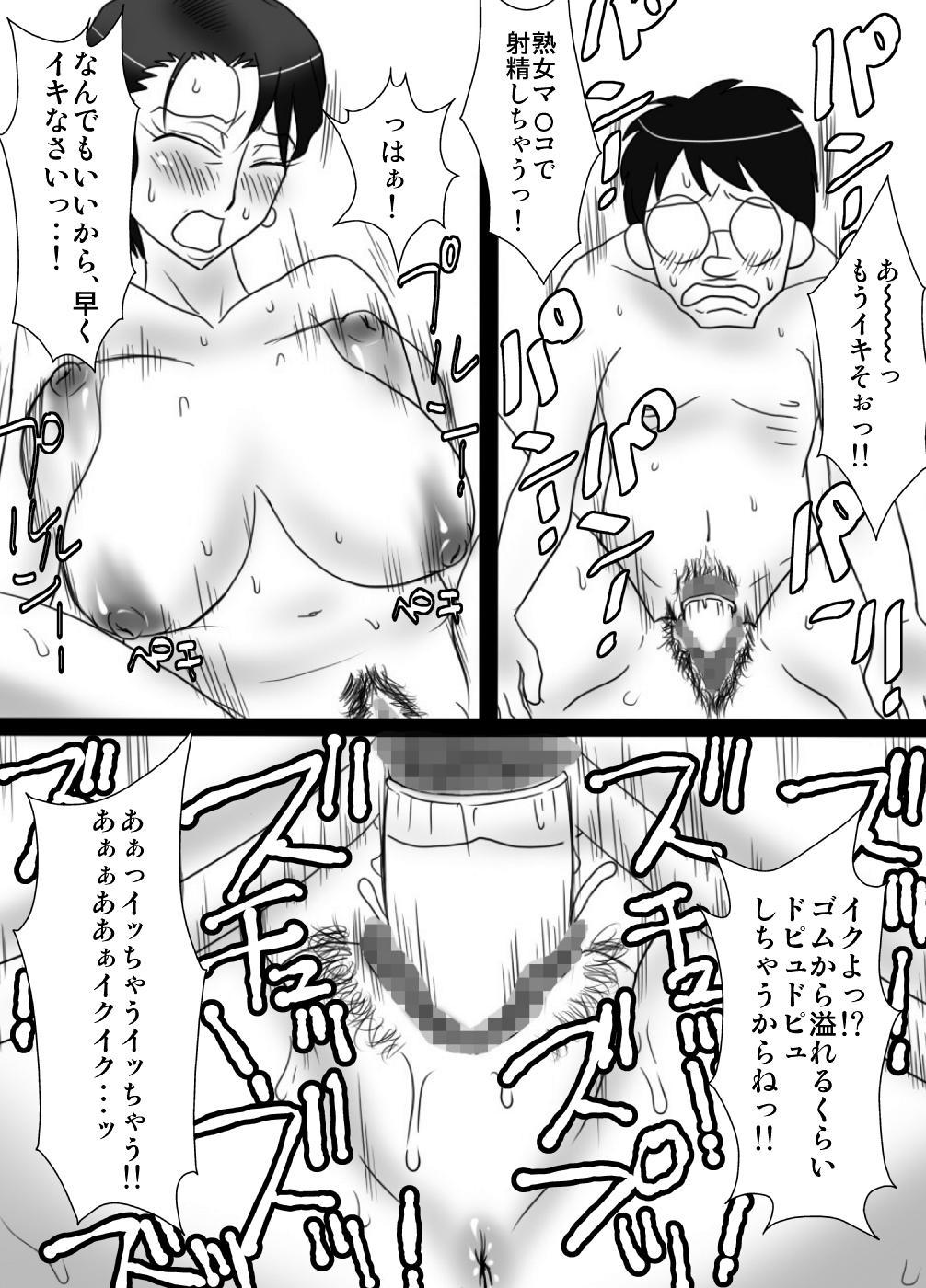 Oba-san o Otosuze! 25