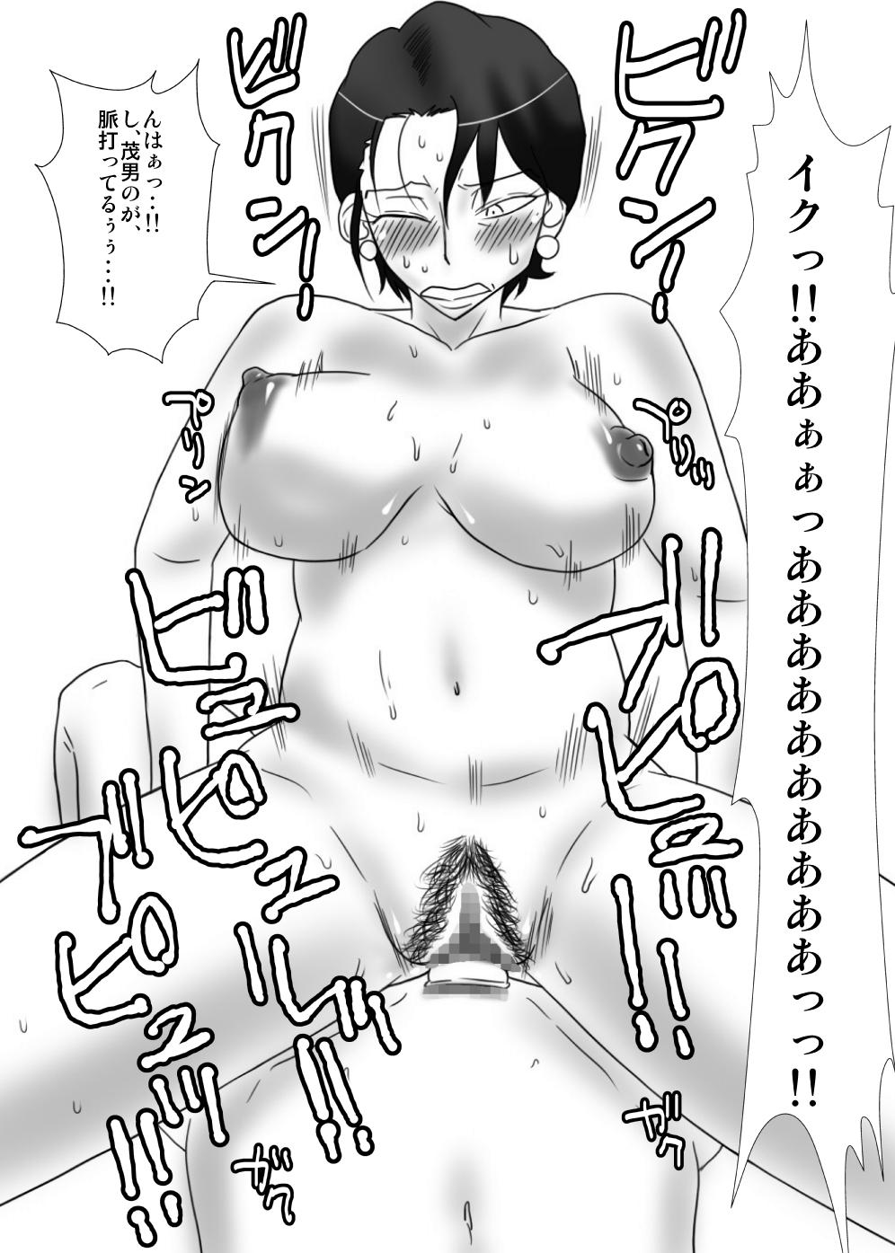 Oba-san o Otosuze! 26
