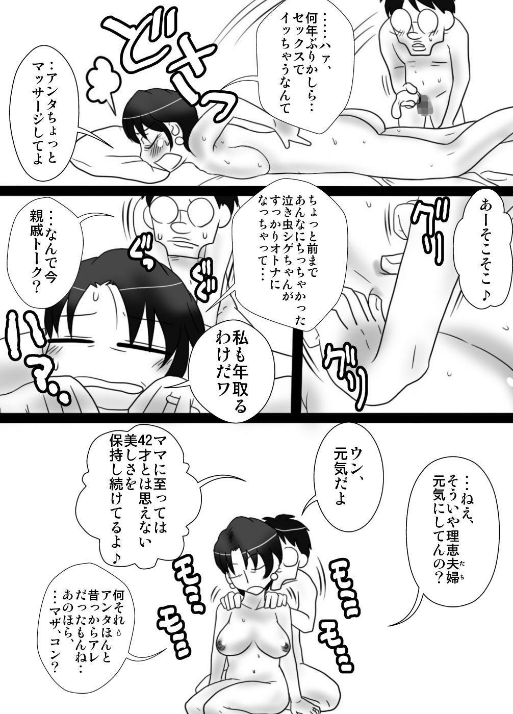Oba-san o Otosuze! 33
