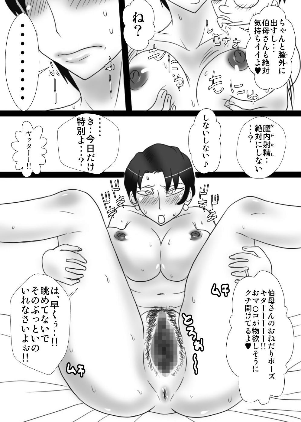 Oba-san o Otosuze! 35