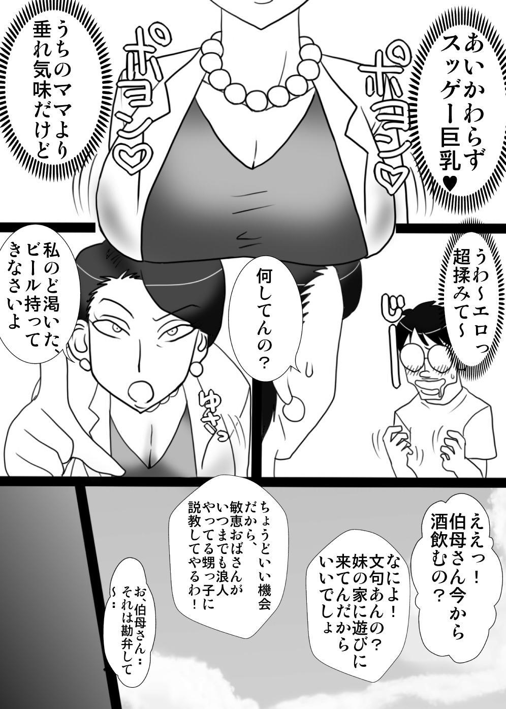 Oba-san o Otosuze! 3