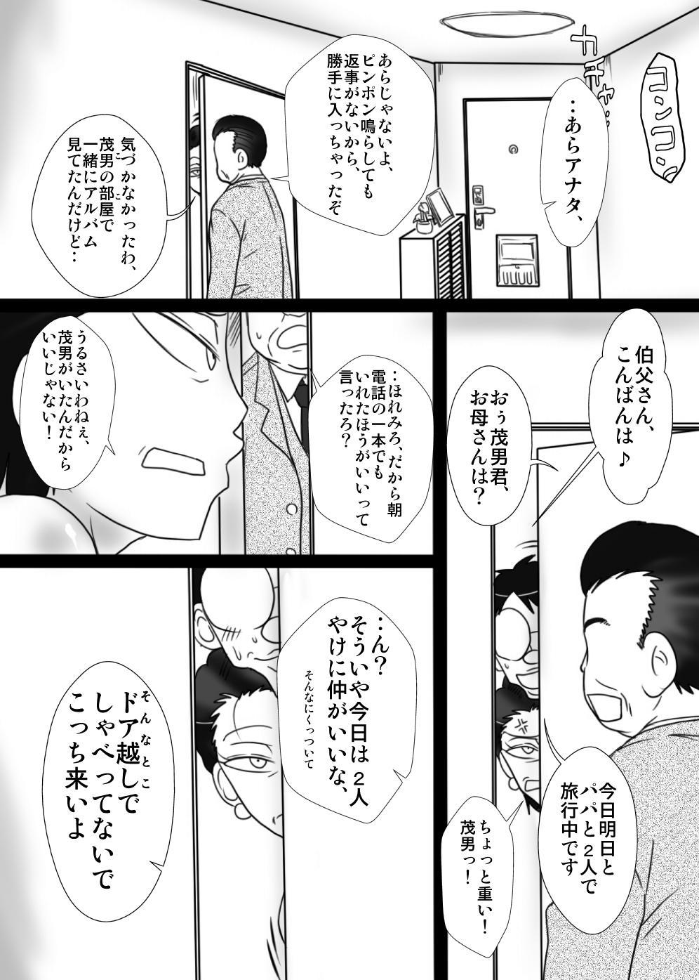 Oba-san o Otosuze! 47