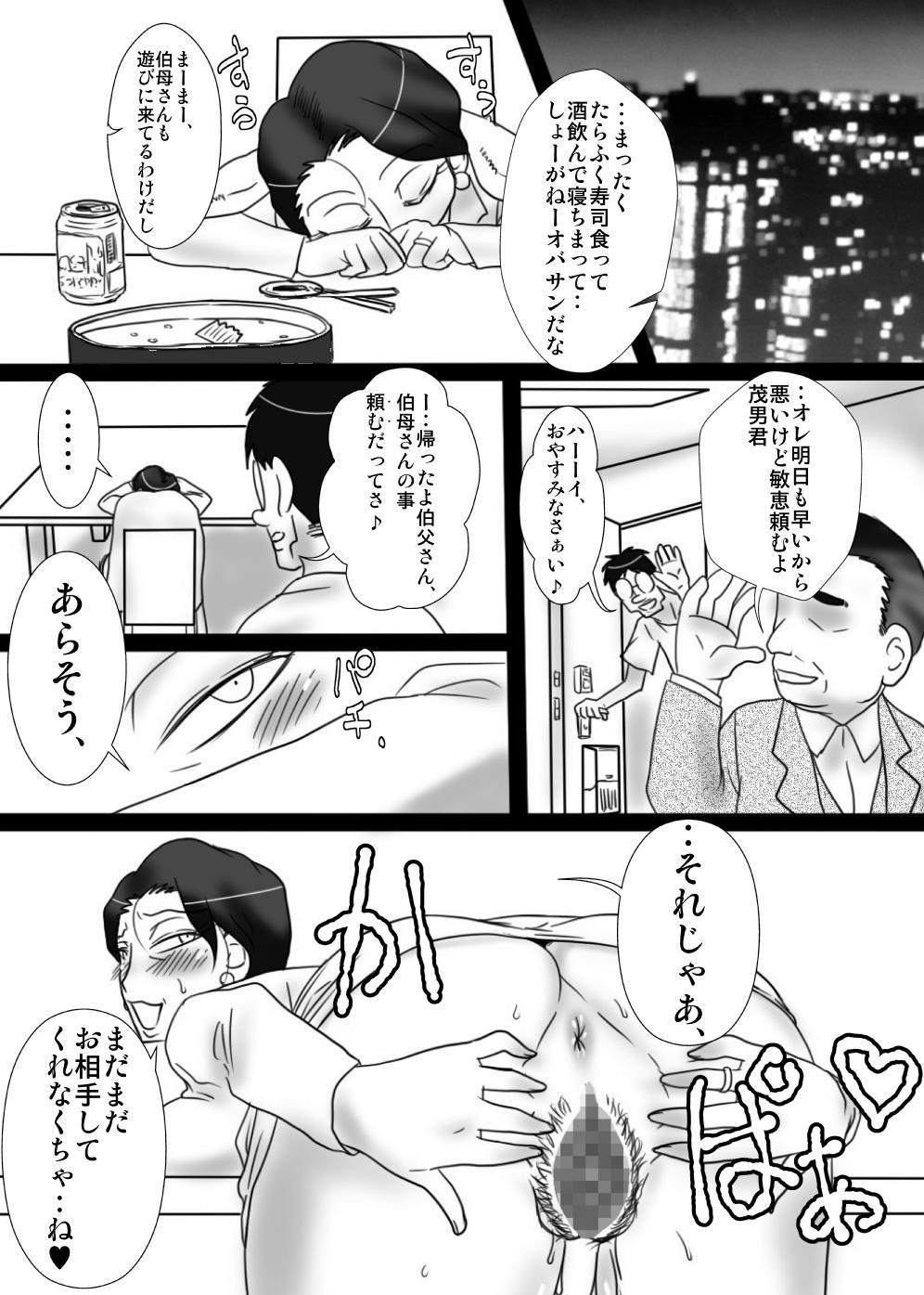 Oba-san o Otosuze! 49