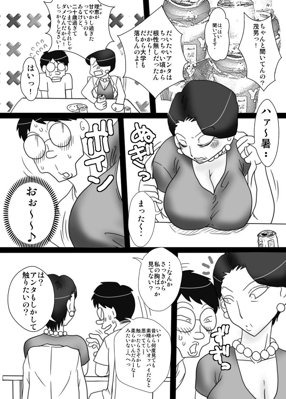Oba-san o Otosuze! 5
