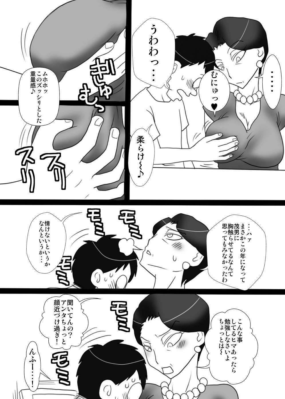 Oba-san o Otosuze! 7