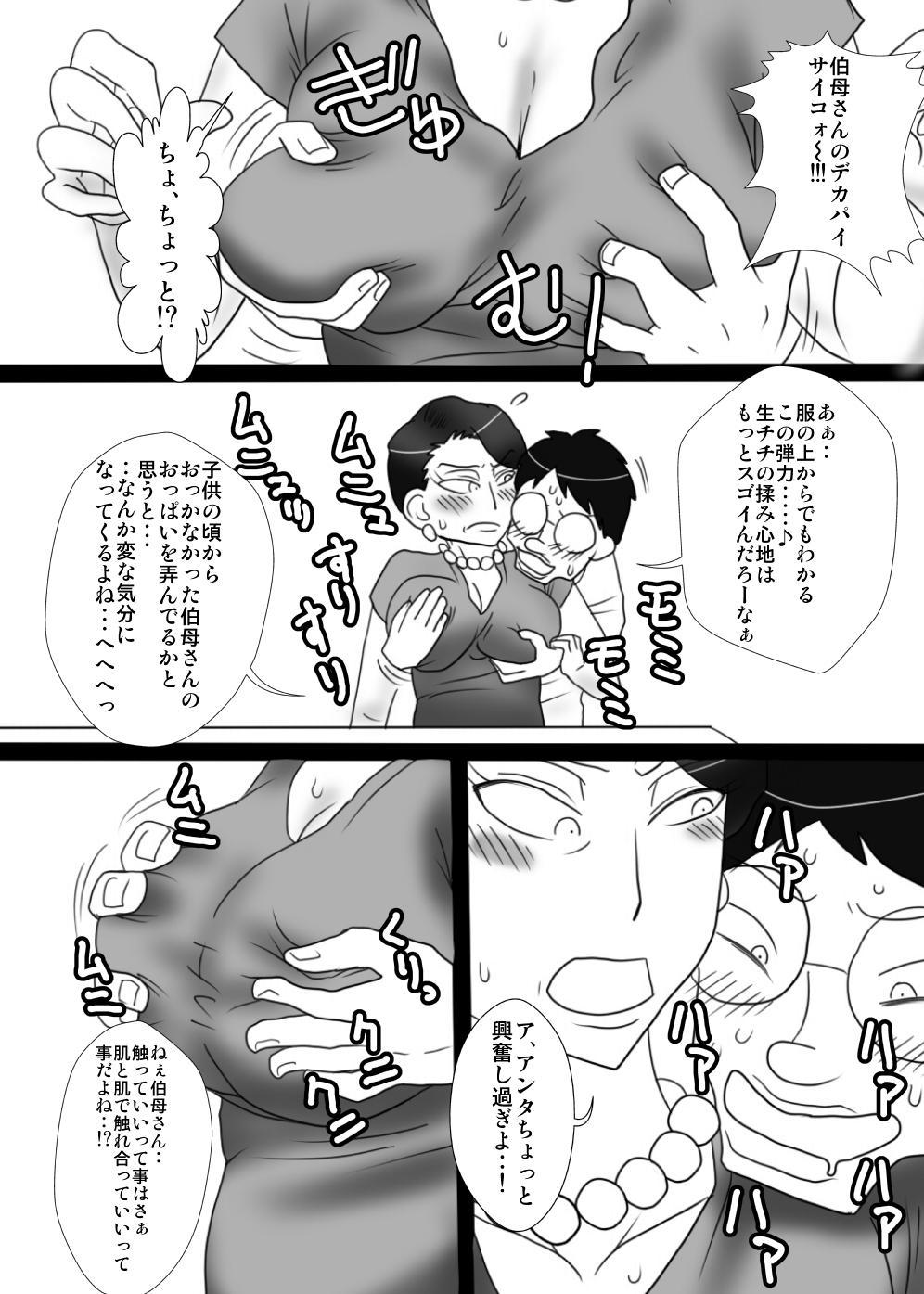 Oba-san o Otosuze! 8