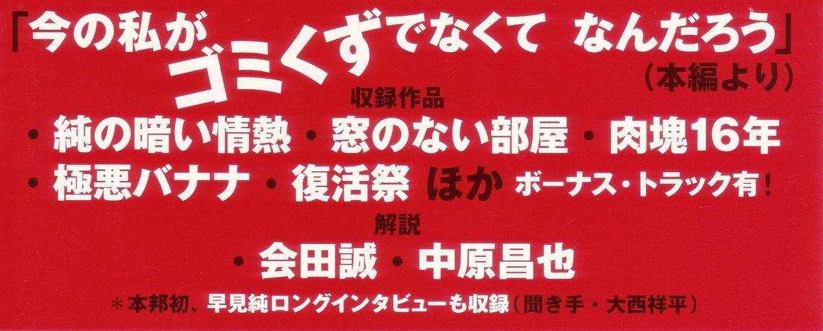 Love Letter from Kanata 11