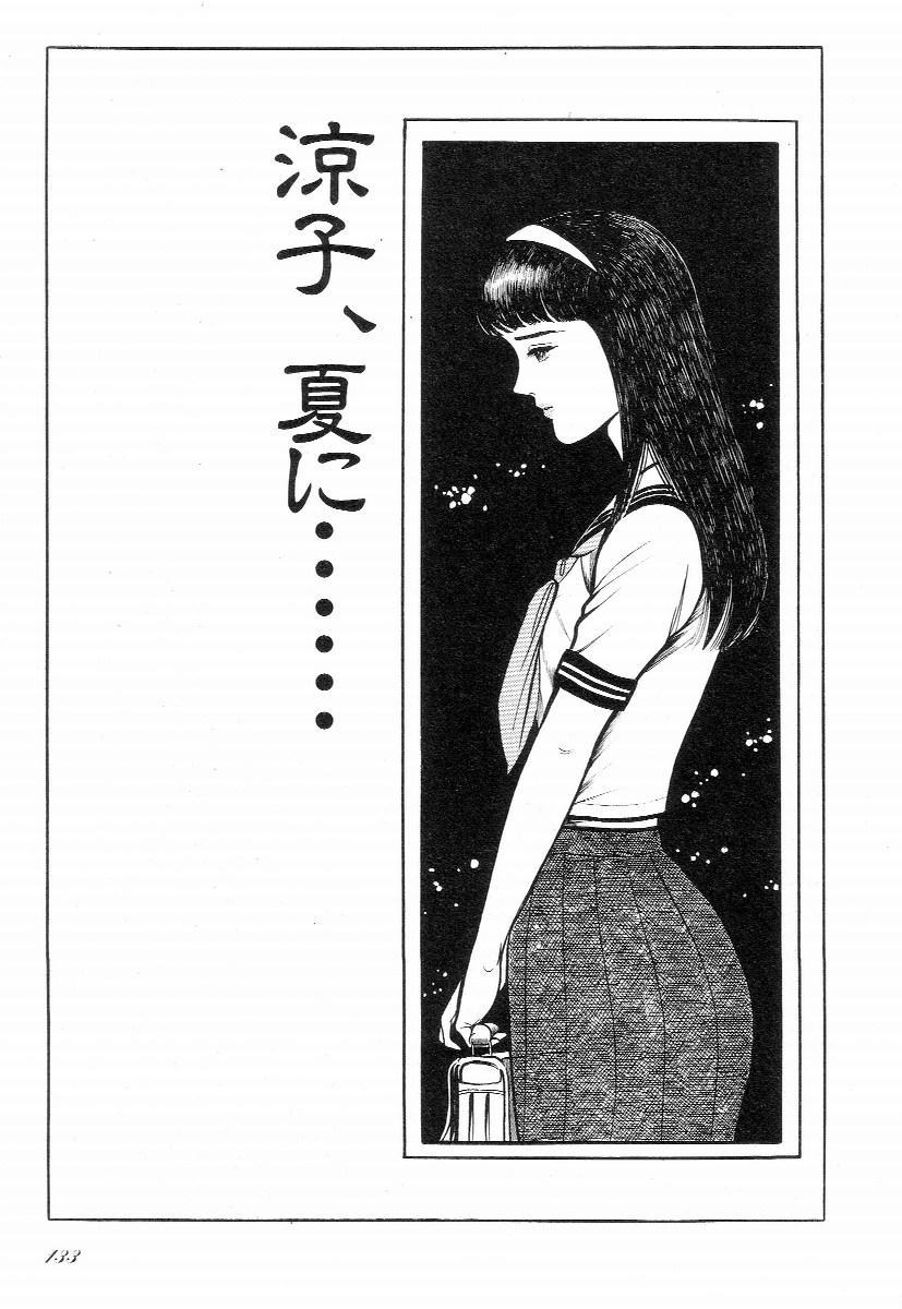 Love Letter from Kanata 137