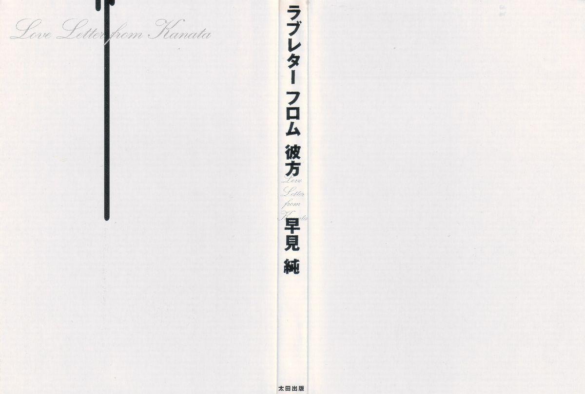 Love Letter from Kanata 13