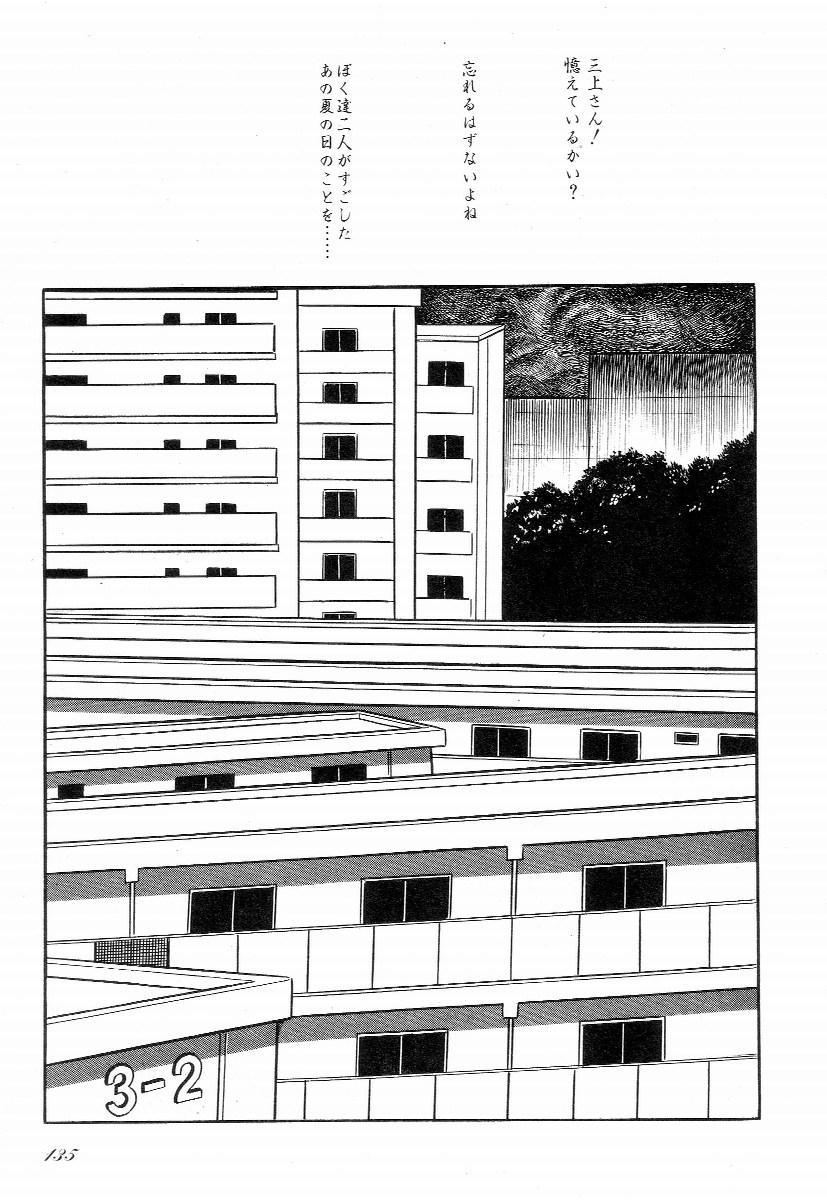Love Letter from Kanata 139