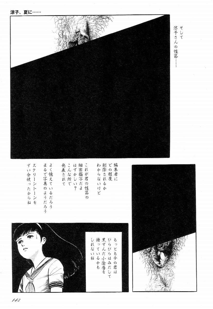 Love Letter from Kanata 147