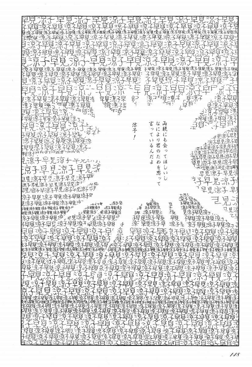 Love Letter from Kanata 152