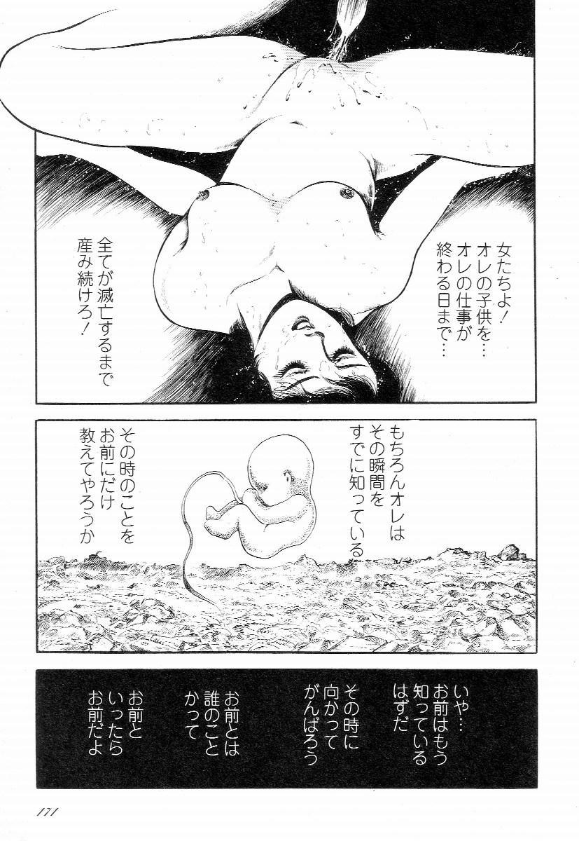 Love Letter from Kanata 175