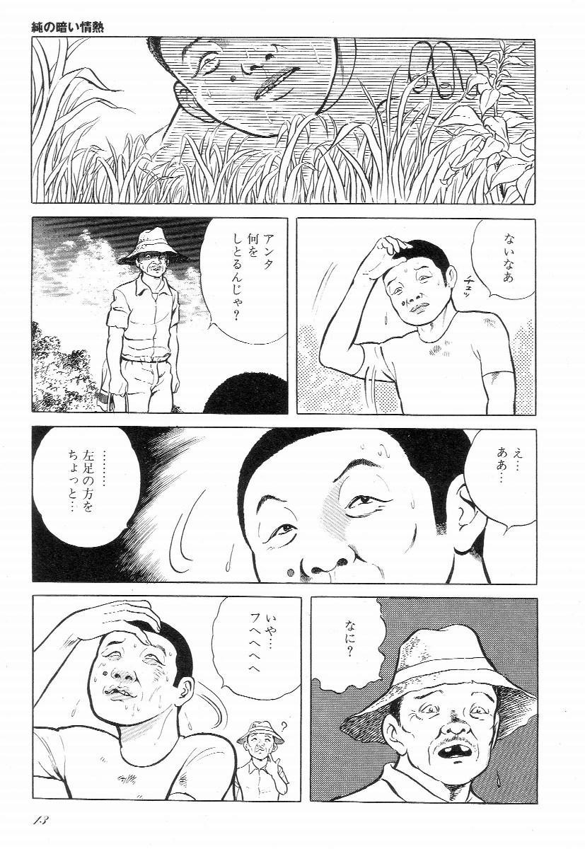 Love Letter from Kanata 17