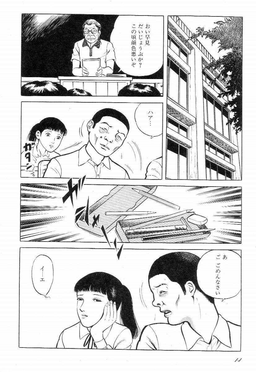 Love Letter from Kanata 18