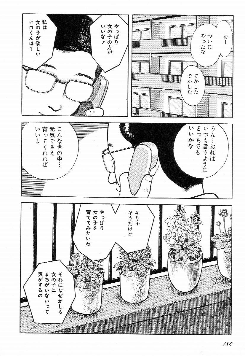 Love Letter from Kanata 190