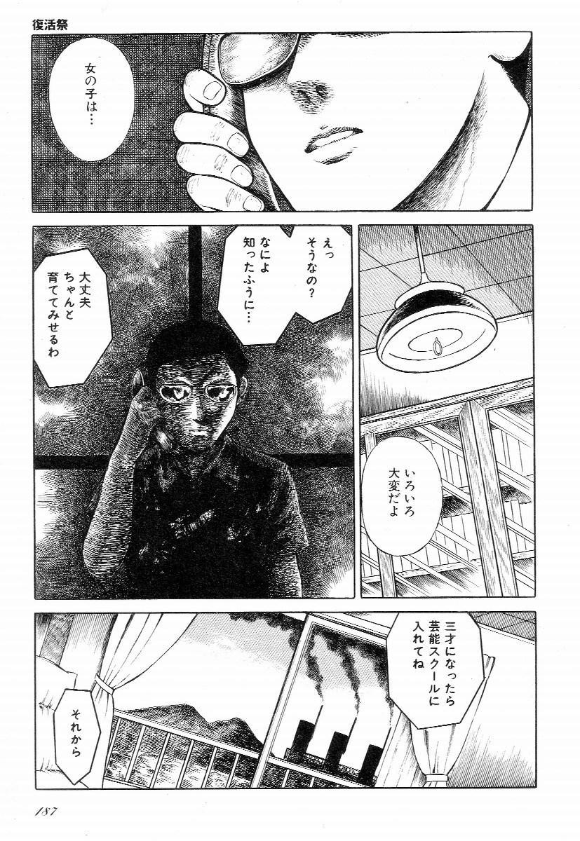 Love Letter from Kanata 191