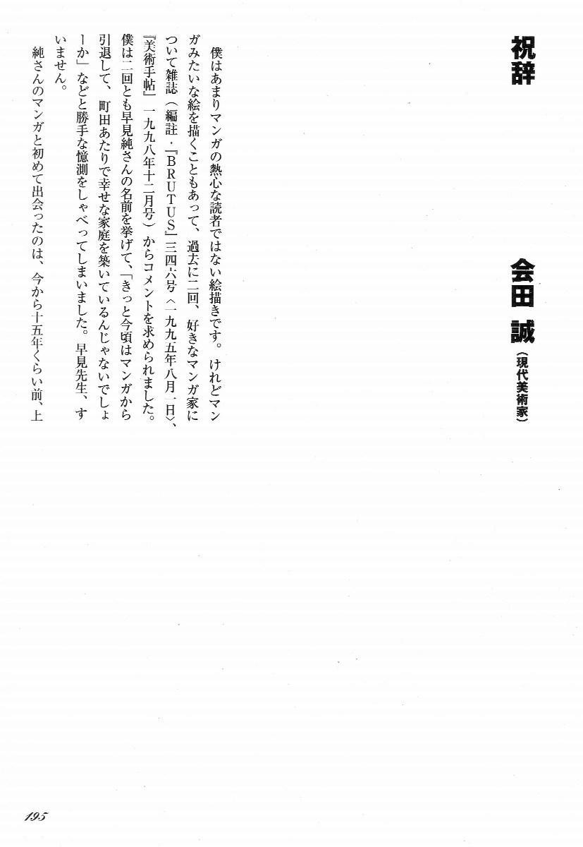 Love Letter from Kanata 199