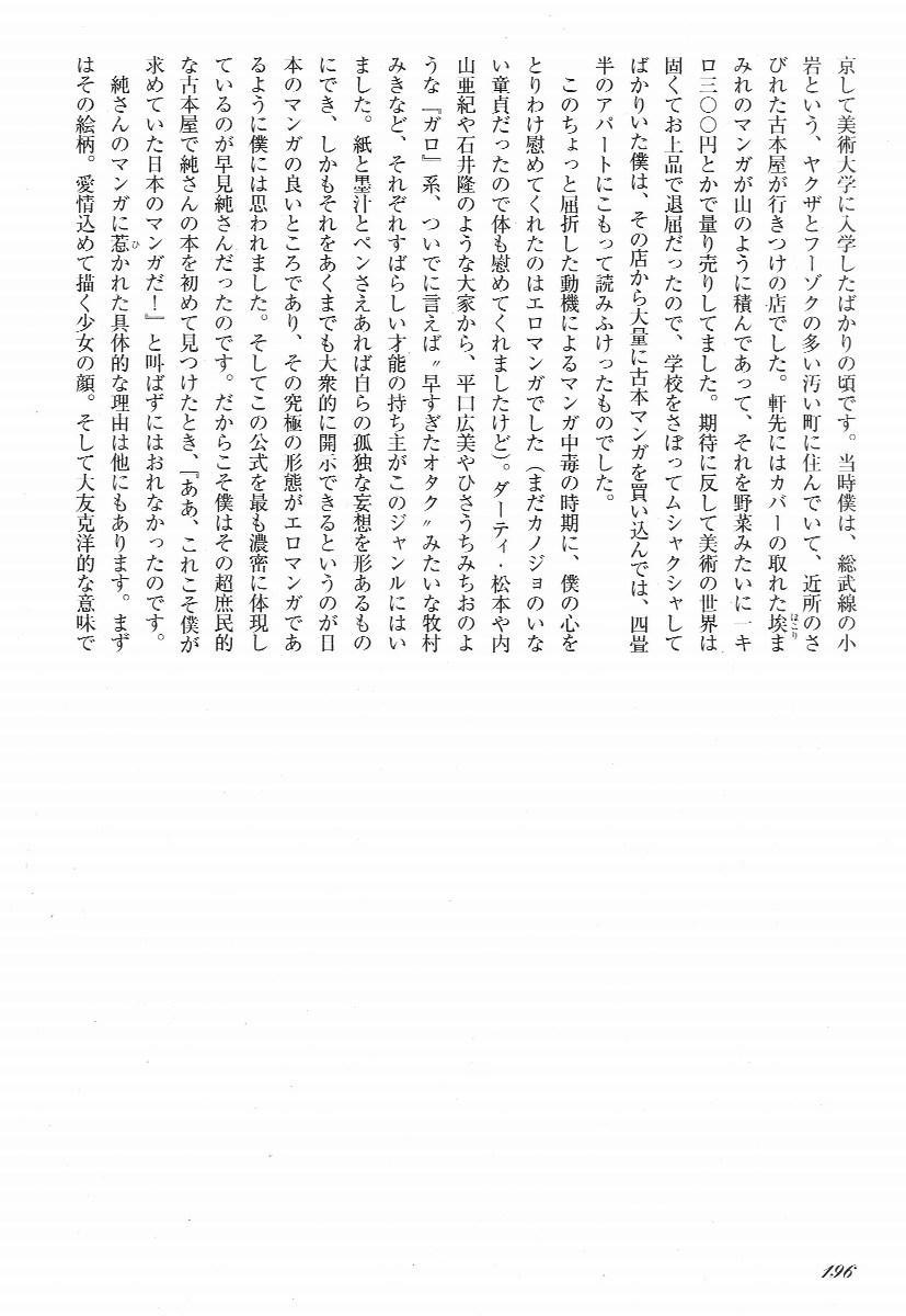 Love Letter from Kanata 200