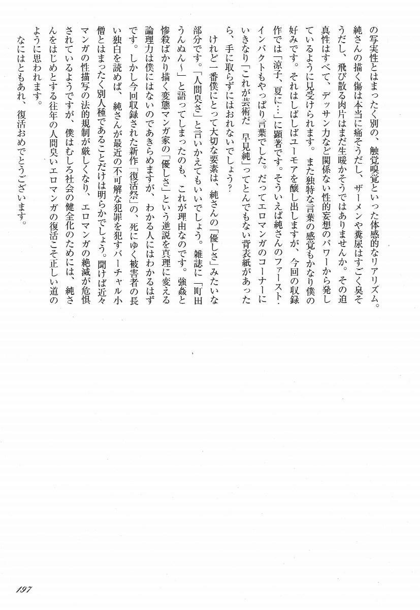 Love Letter from Kanata 201