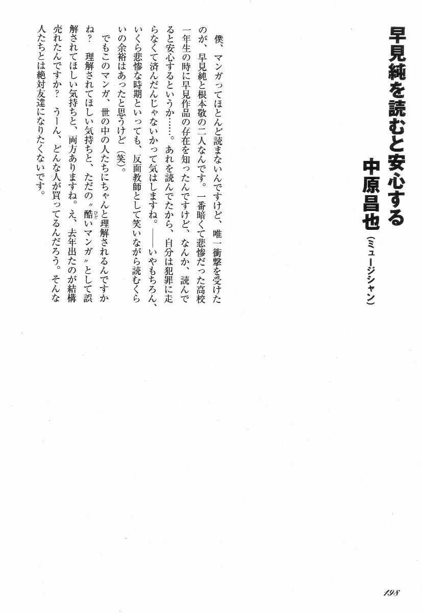 Love Letter from Kanata 202