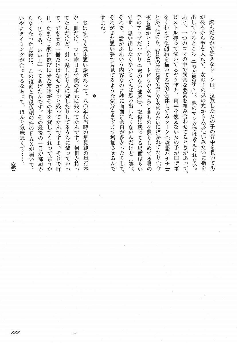 Love Letter from Kanata 203