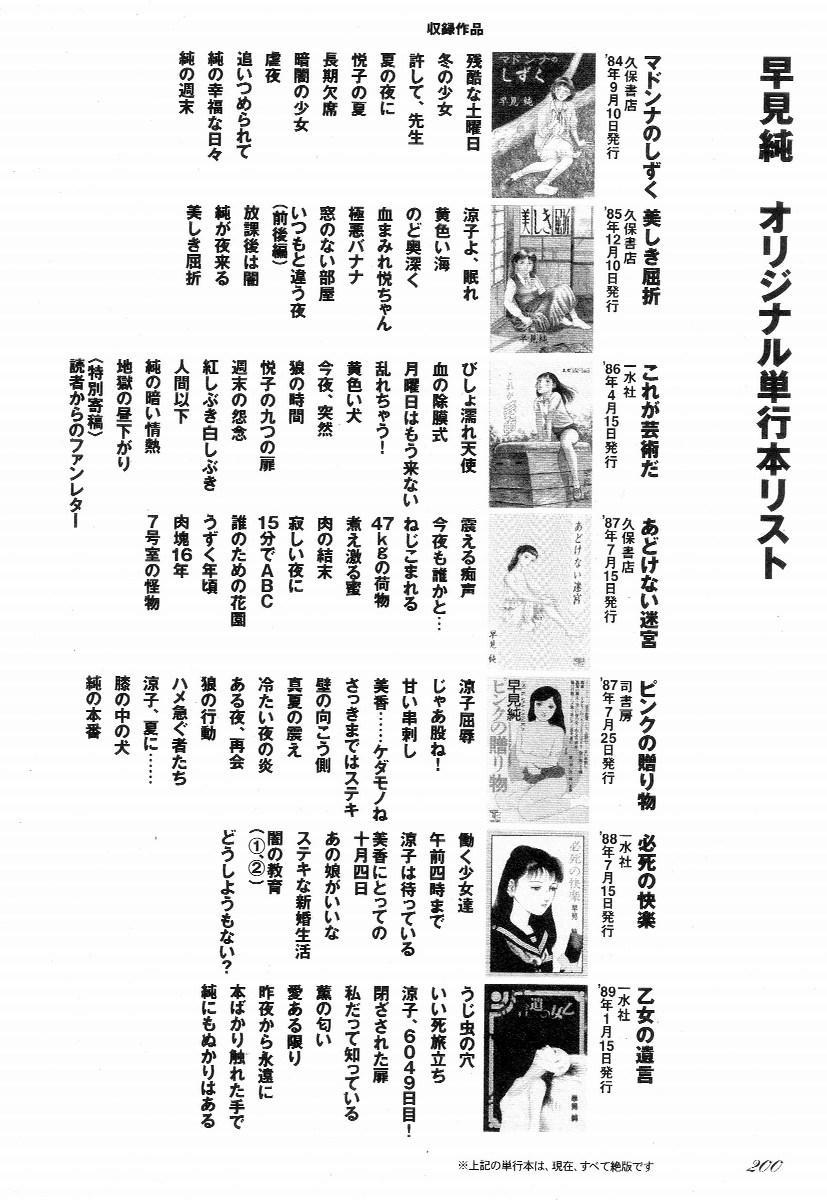 Love Letter from Kanata 204