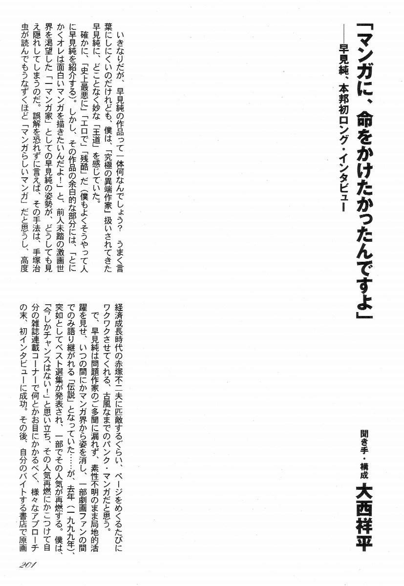 Love Letter from Kanata 205