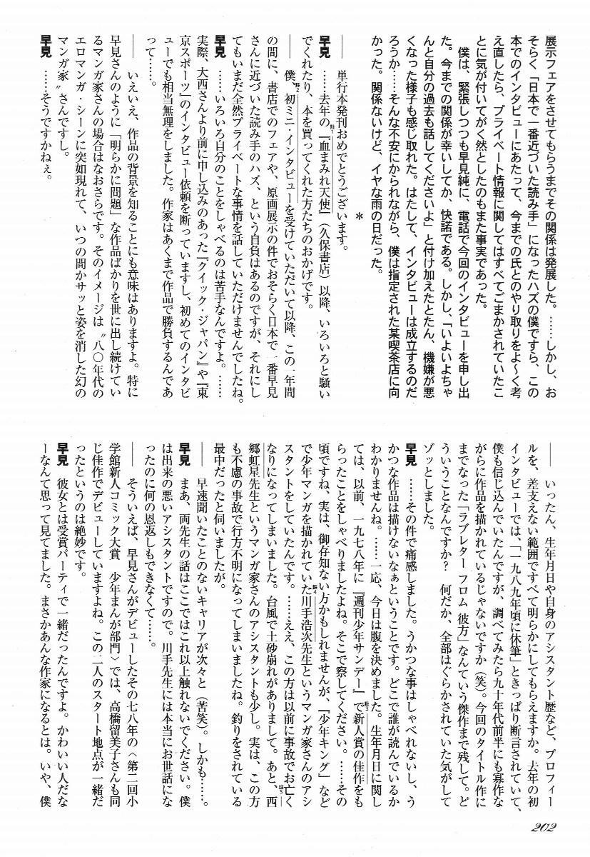 Love Letter from Kanata 206