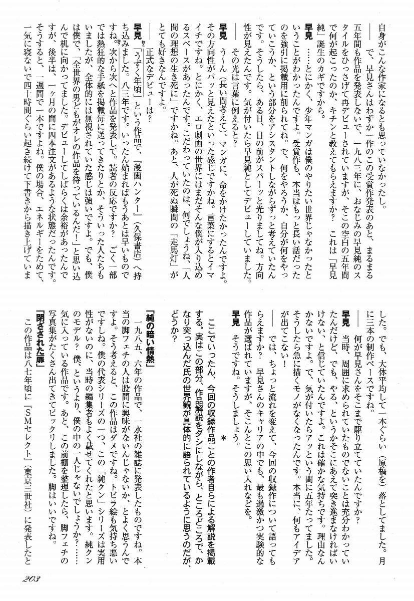 Love Letter from Kanata 207