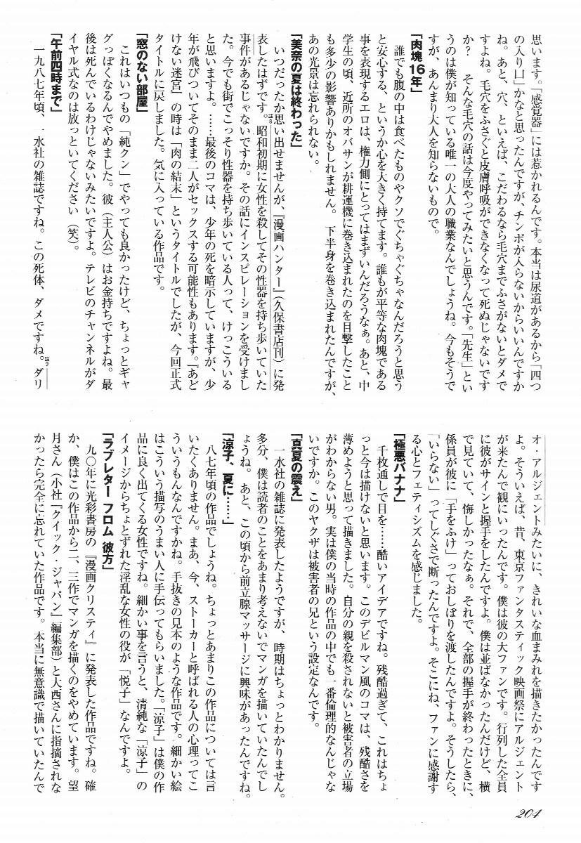 Love Letter from Kanata 208
