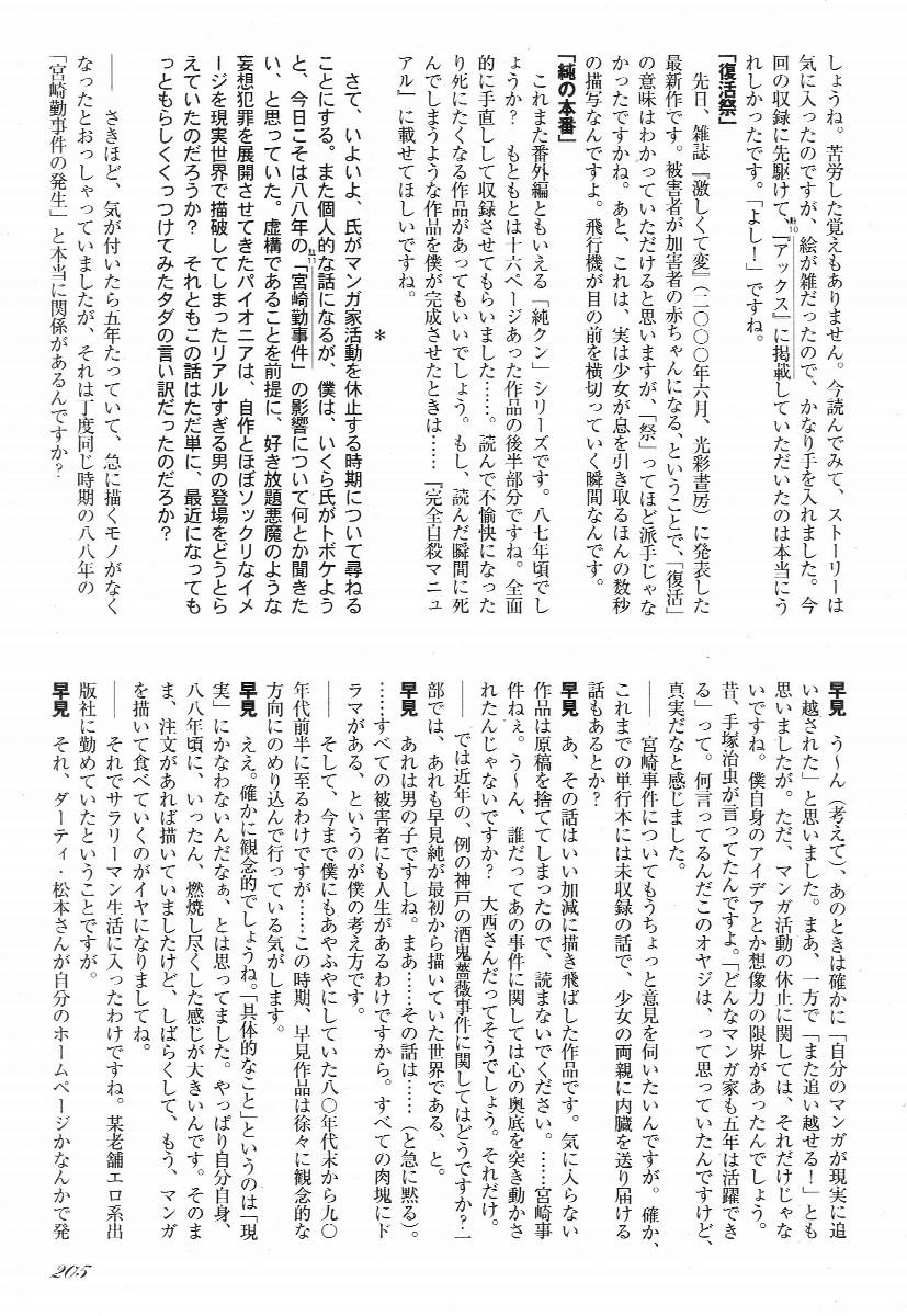 Love Letter from Kanata 209