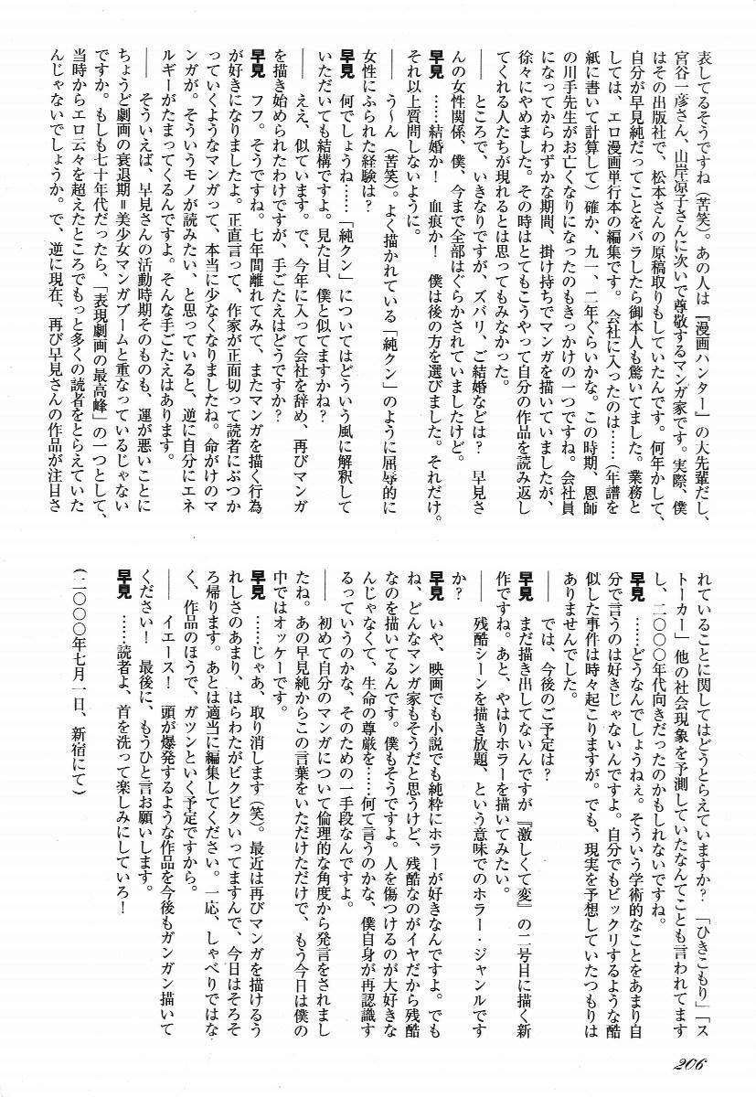 Love Letter from Kanata 210