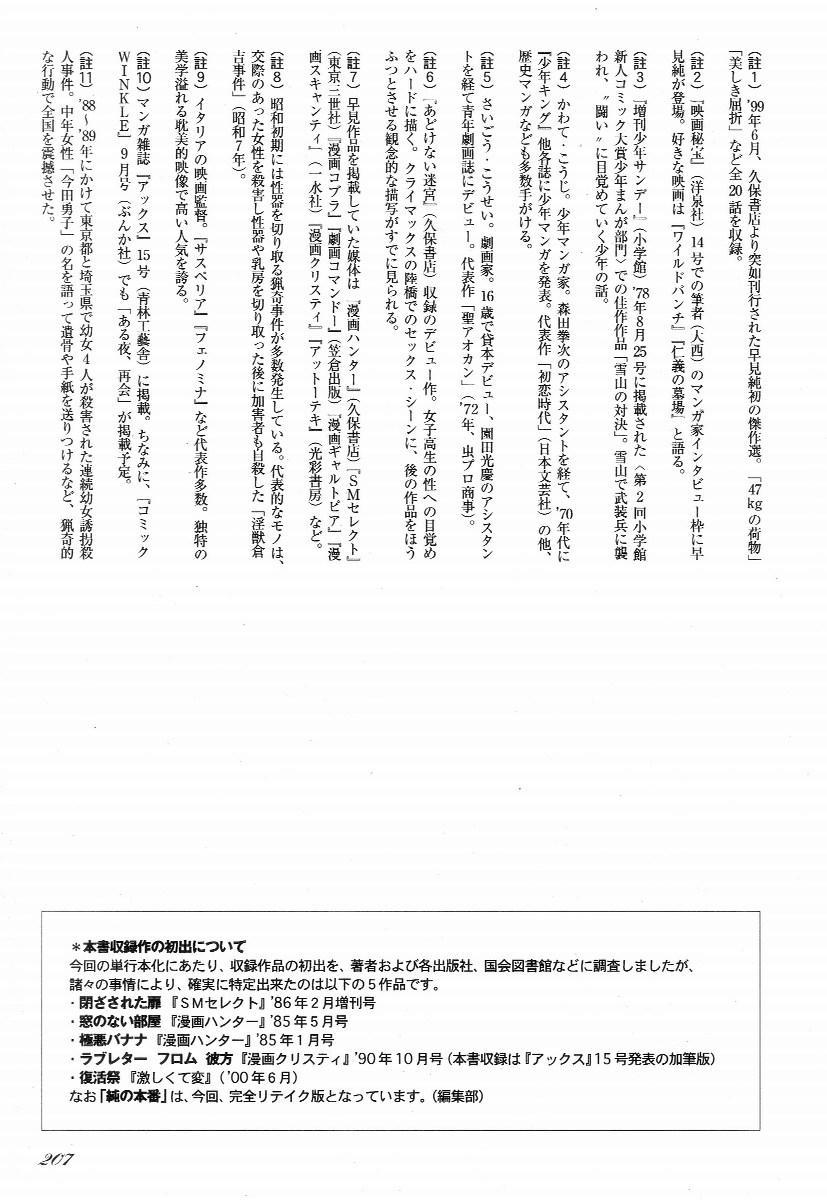 Love Letter from Kanata 211