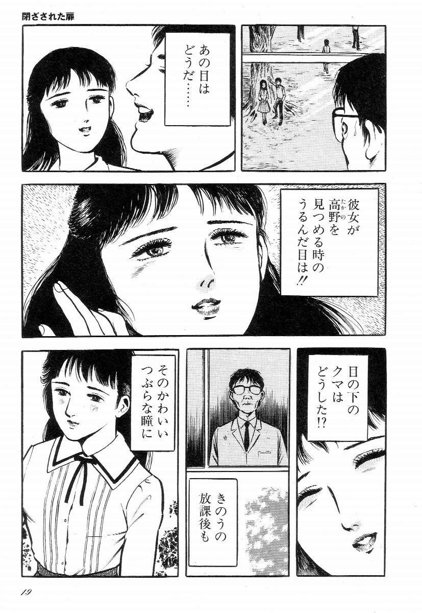 Love Letter from Kanata 23