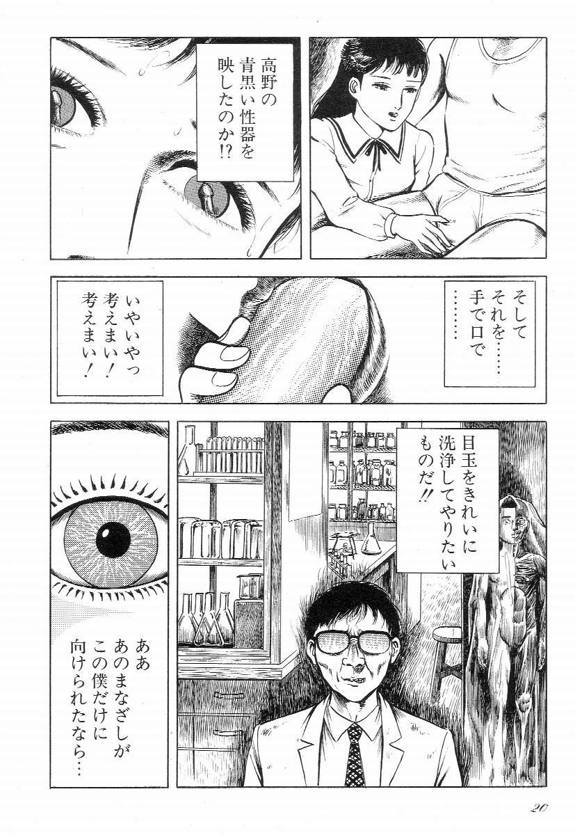 Love Letter from Kanata 24