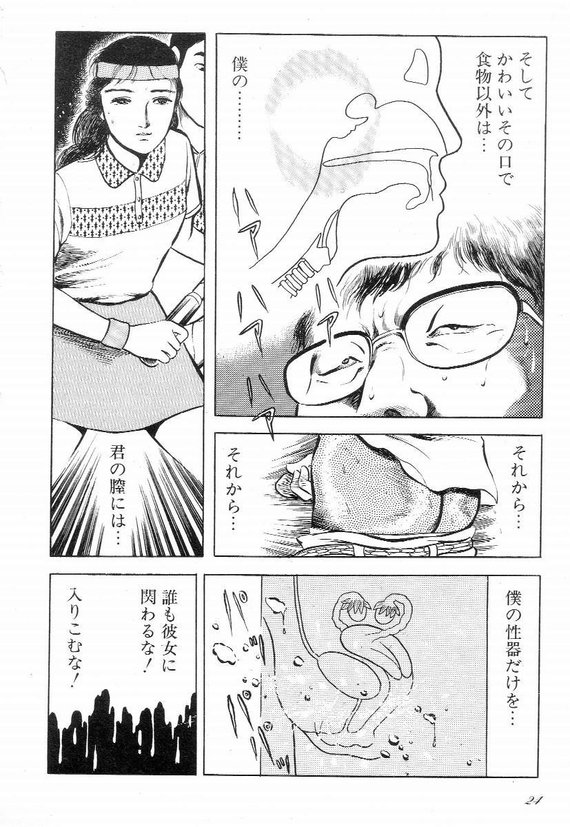 Love Letter from Kanata 28