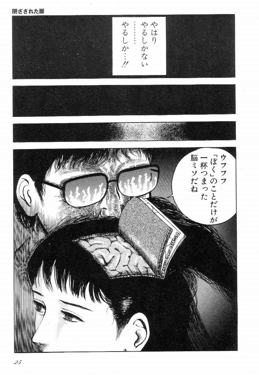 Love Letter from Kanata 29