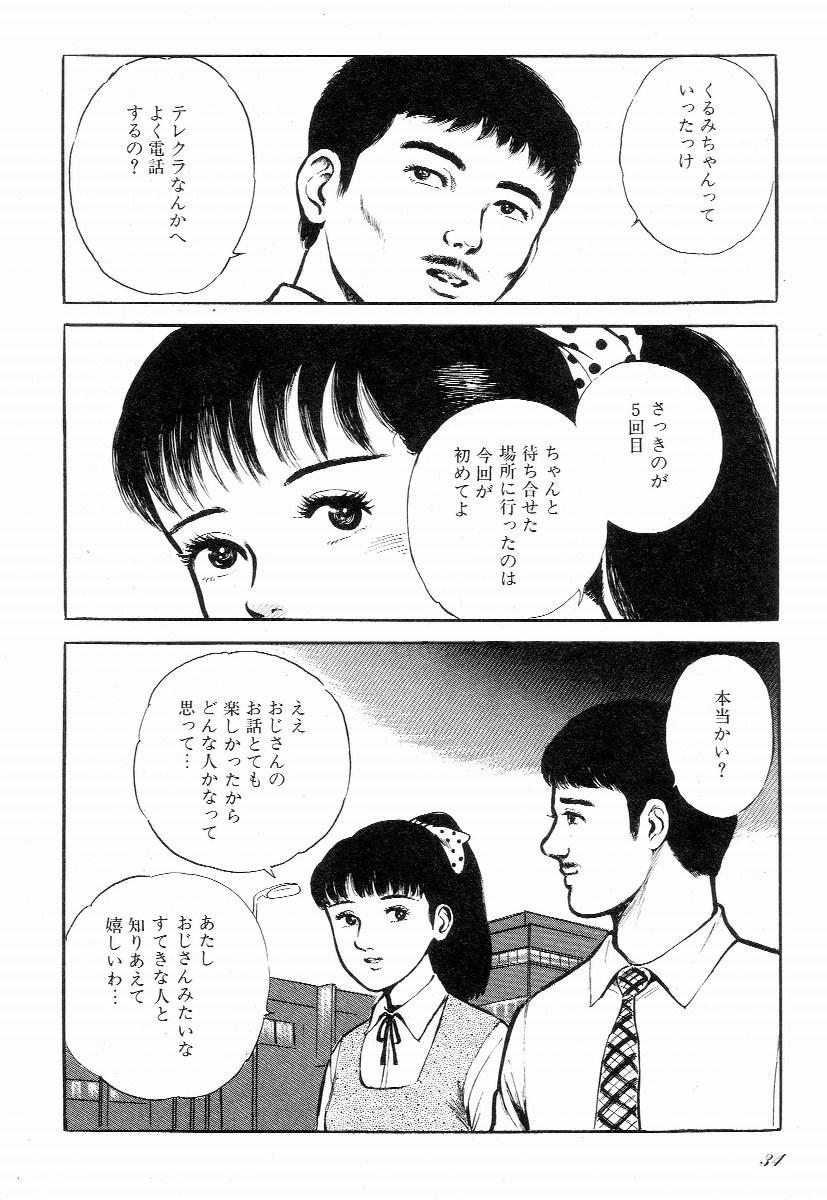 Love Letter from Kanata 38