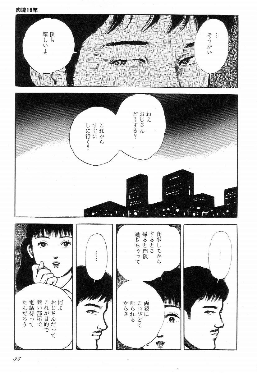 Love Letter from Kanata 39