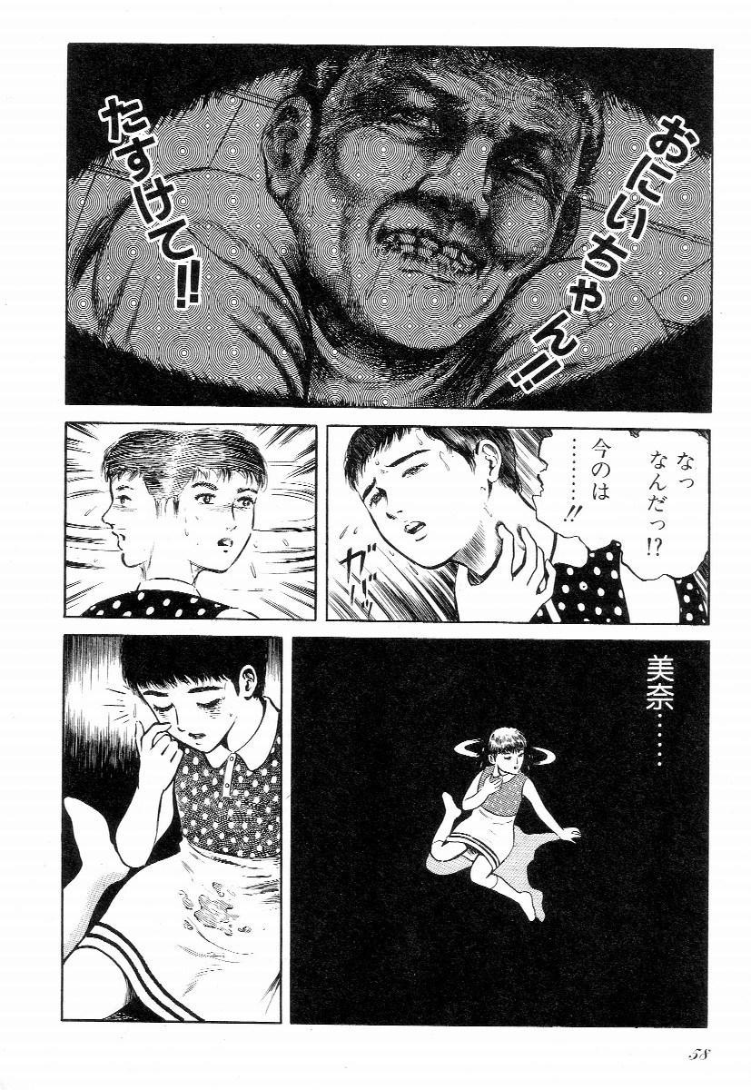 Love Letter from Kanata 62