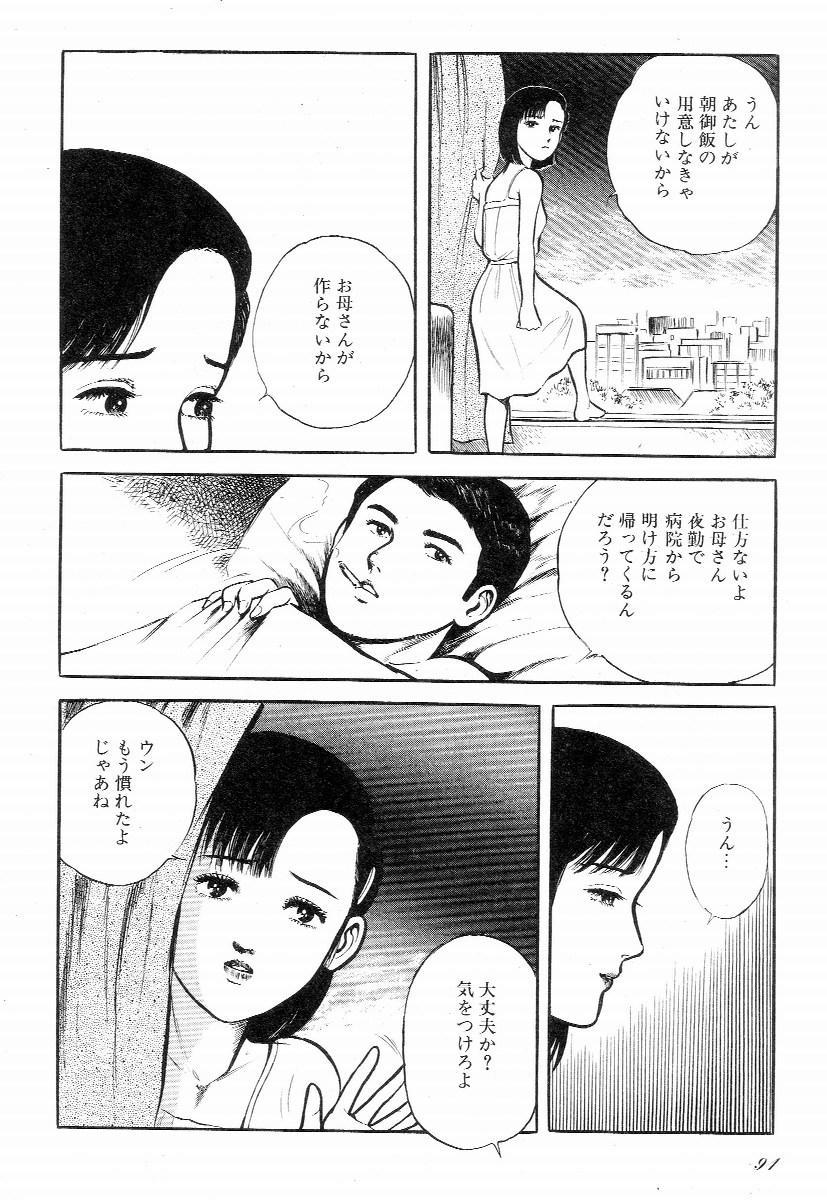 Love Letter from Kanata 98