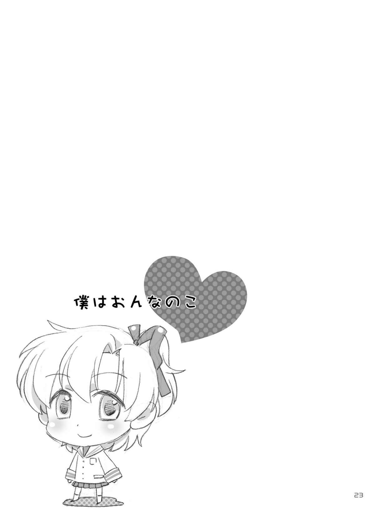 Boku wa Onnanoko 22