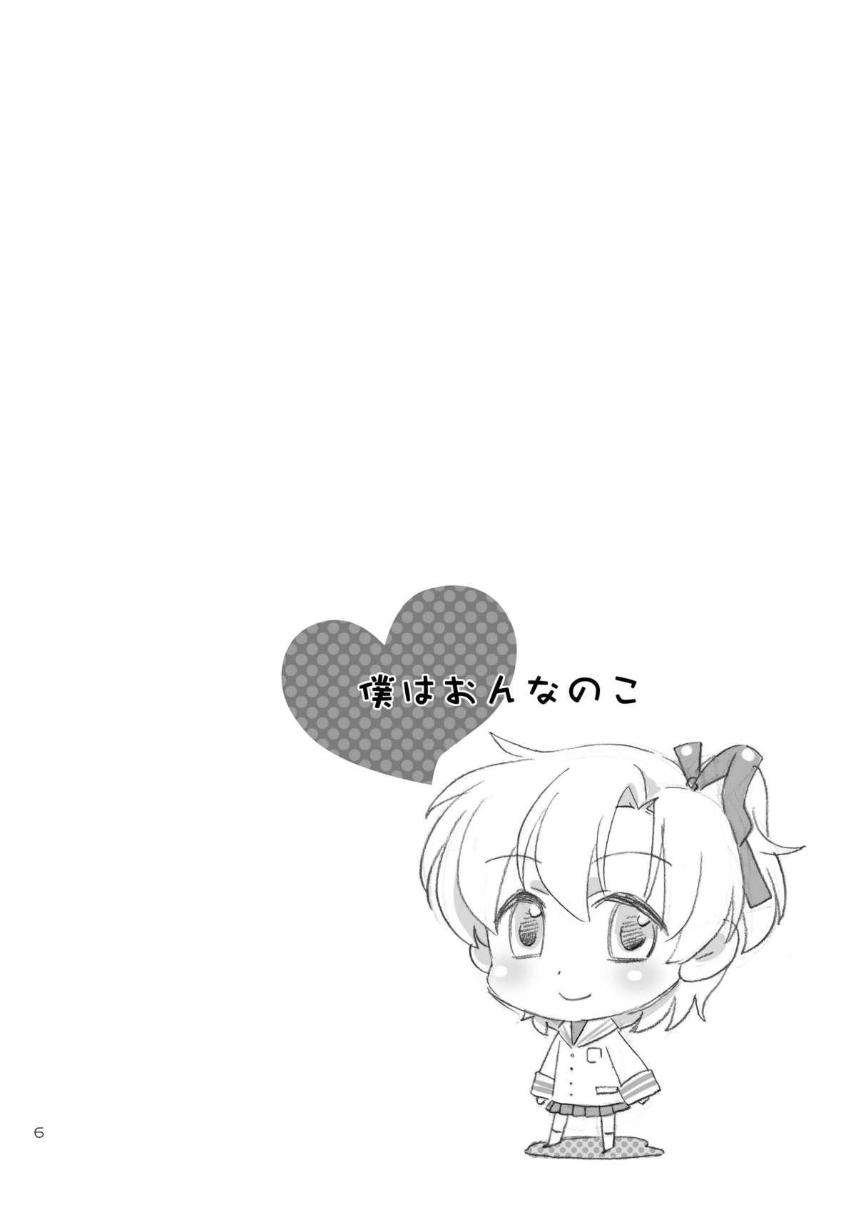 Boku wa Onnanoko 5