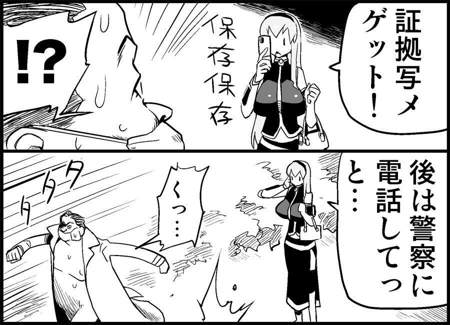 Miku Miku Reaction 34-49 14
