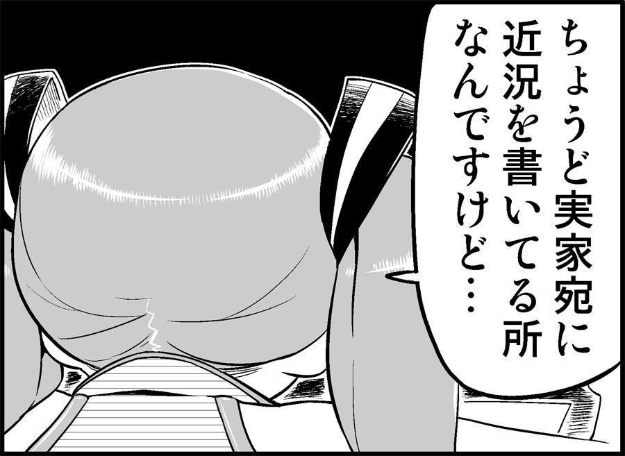 Miku Miku Reaction 34-49 26
