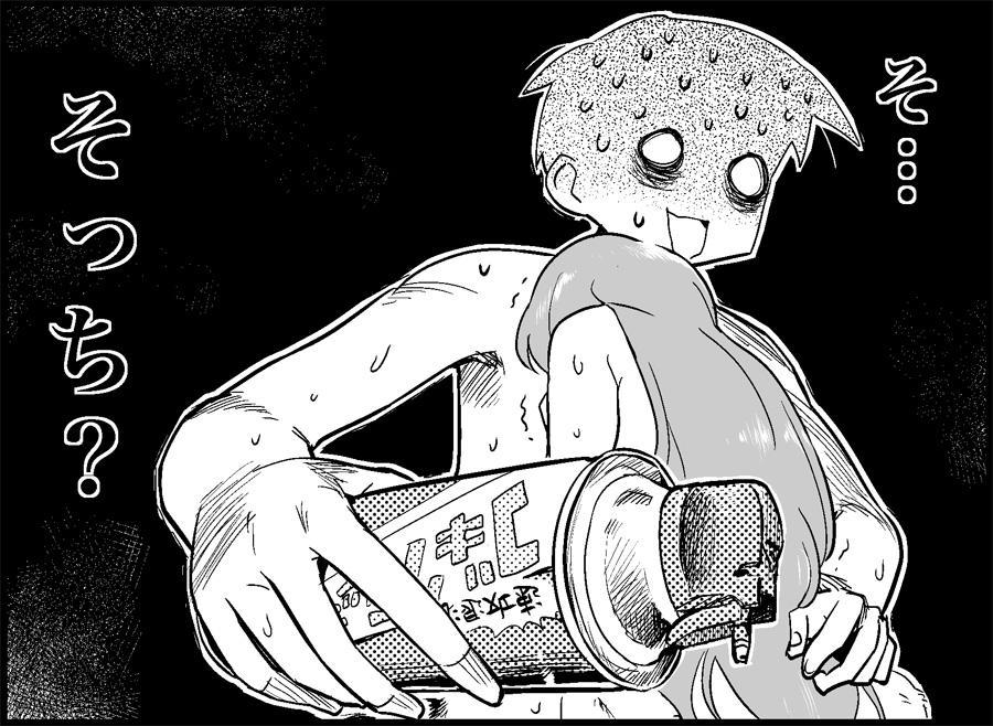 Miku Miku Reaction 34-49 41
