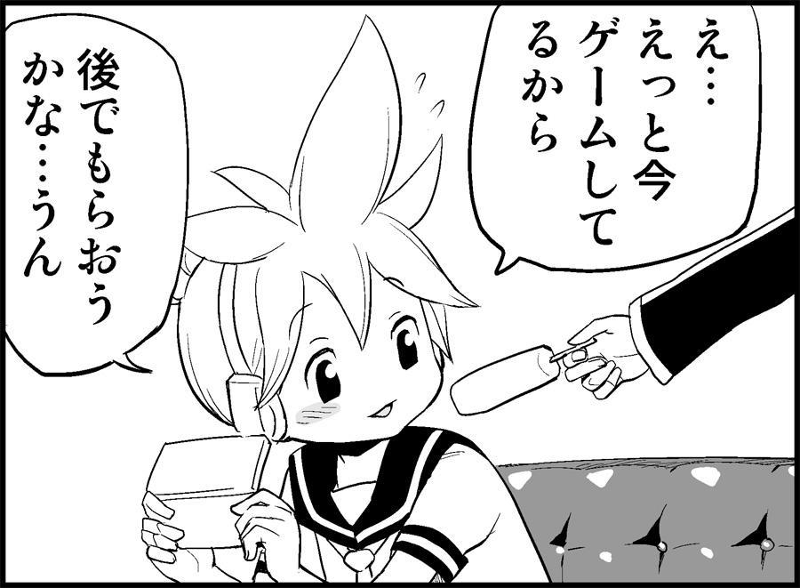 Miku Miku Reaction 34-49 57