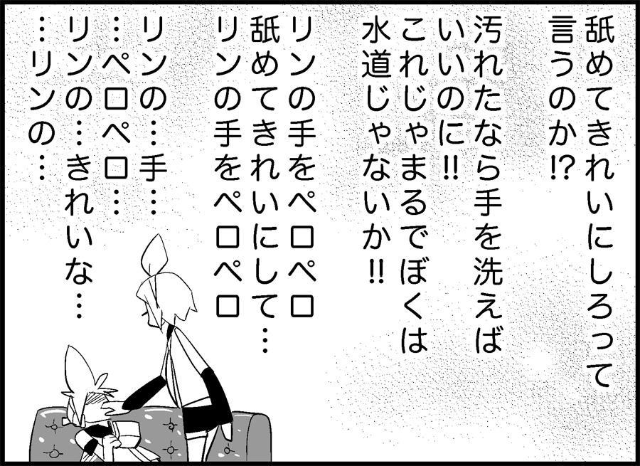 Miku Miku Reaction 34-49 67