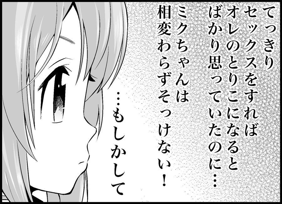Miku Miku Reaction 34-49 6
